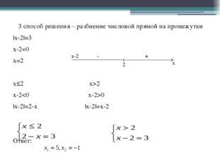 3 способ решения – разбиение числовой прямой на промежутки |x-2|=3 x-2=0 x=2