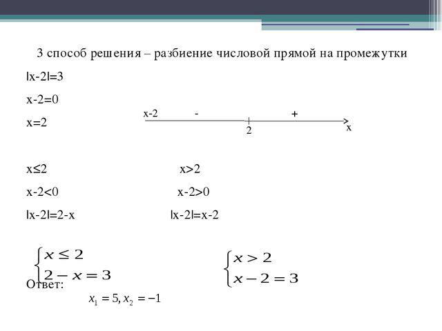 3 способ решения – разбиение числовой прямой на промежутки |x-2|=3 x-2=0 x=2...