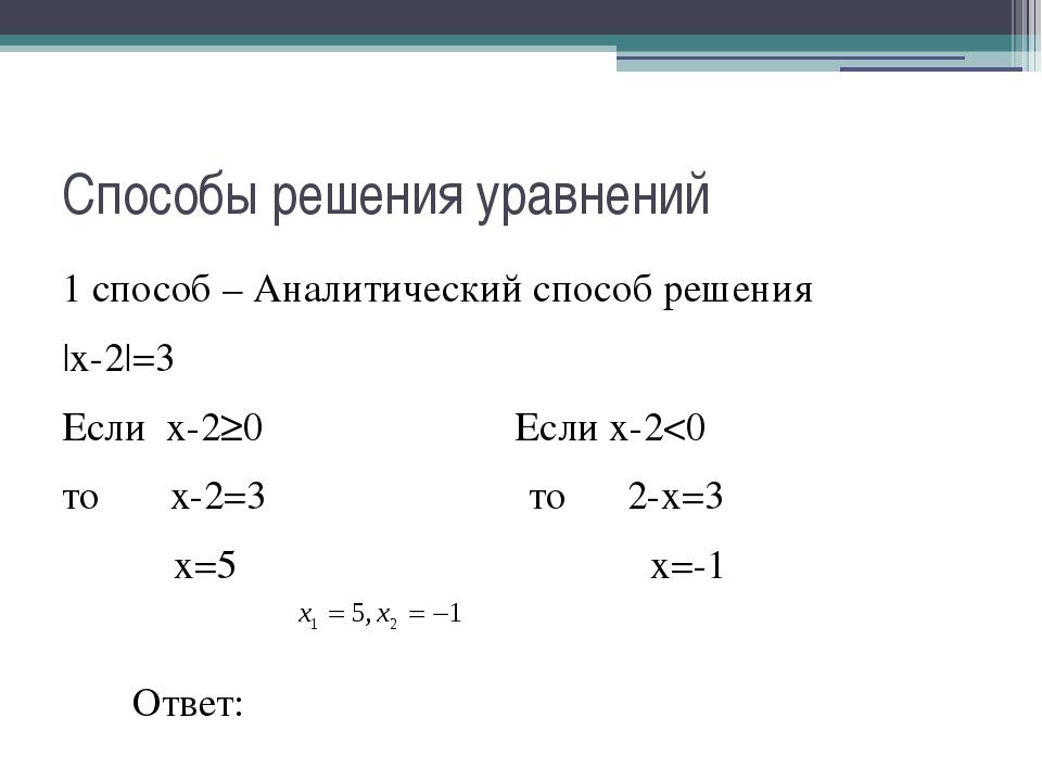 Способы решения уравнений 1 способ – Аналитический способ решения |x-2|=3 Есл...