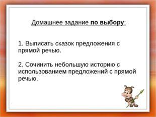Домашнее задание по выбору: 1. Выписать сказок предложения с прямой речью. 2.