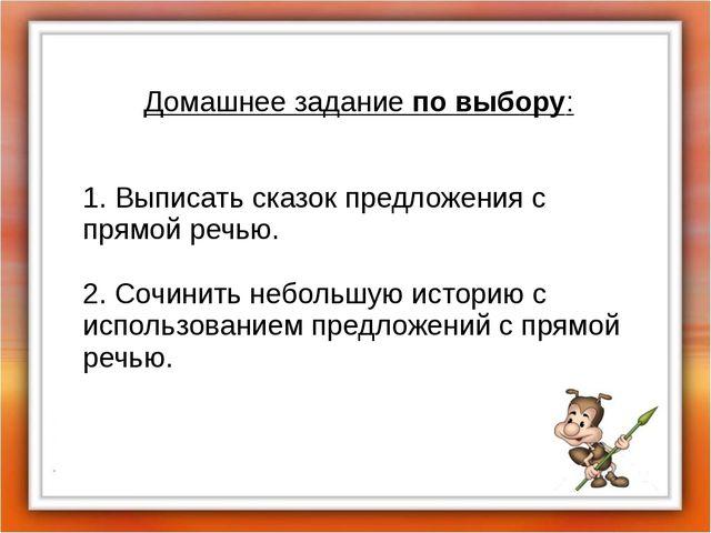 Домашнее задание по выбору: 1. Выписать сказок предложения с прямой речью. 2....
