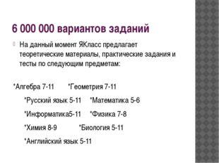 6 000 000 вариантов заданий На данный момент ЯКласс предлагает теоретические