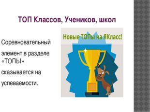 ТОП Классов, Учеников, школ Соревновательный элемент в разделе «ТОПЫ» сказыва