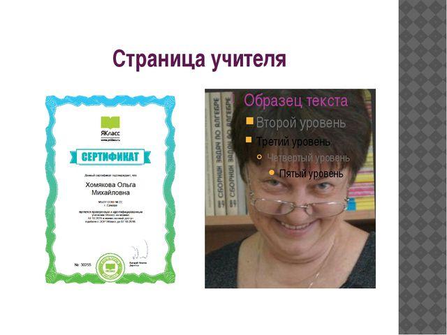 Страница учителя