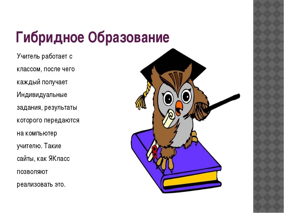 Гибридное Образование Учитель работает с классом, после чего каждый получает...
