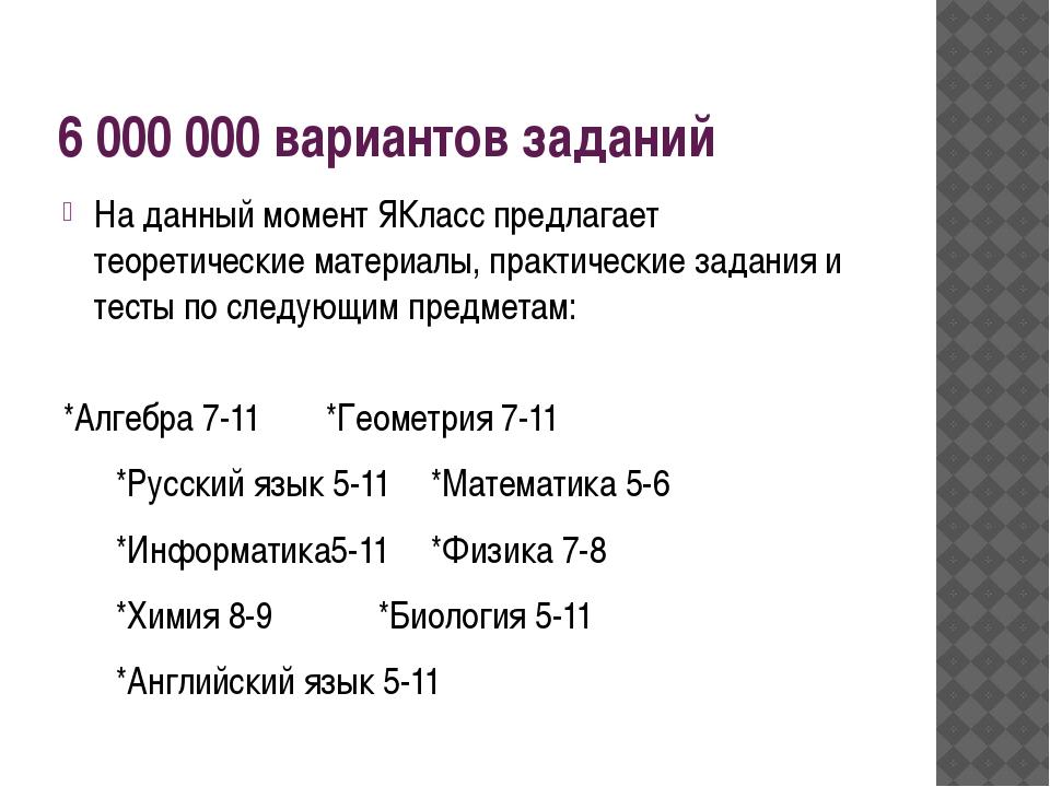 6 000 000 вариантов заданий На данный момент ЯКласс предлагает теоретические...