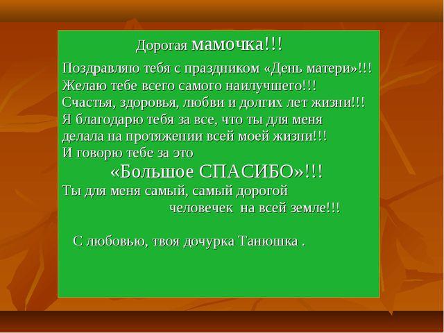 Дорогая мамочка!!! Поздравляю тебя с праздником «День матери»!!! Желаю тебе...