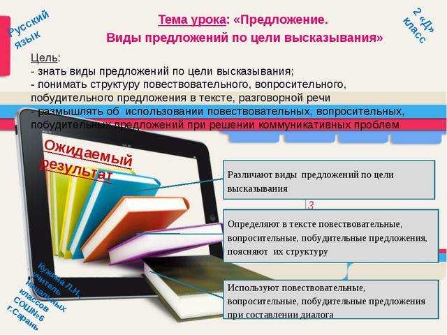 Тема урока: «Предложение. Виды предложений по цели высказывания» Русский язык...