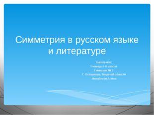 Симметрия в русском языке и литературе Выполнила: Ученица 6-б класса Гимназии