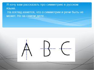 Я хочу вам рассказать про симметрию в русском языке. На взгляд кажется, что о