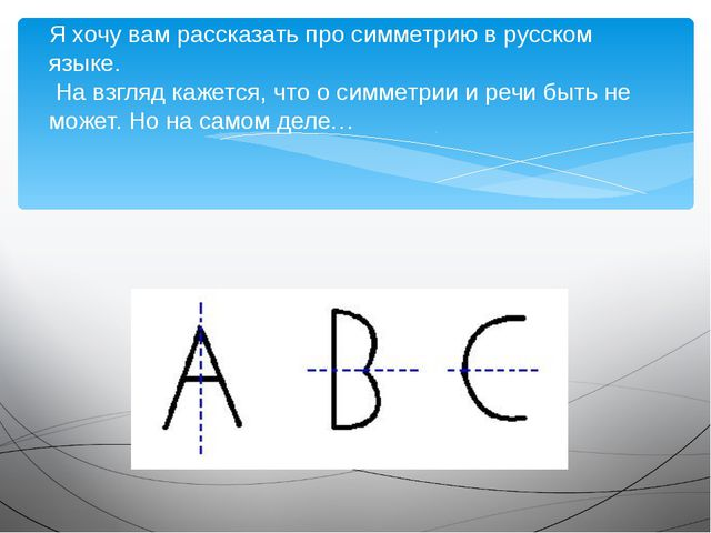 Я хочу вам рассказать про симметрию в русском языке. На взгляд кажется, что о...