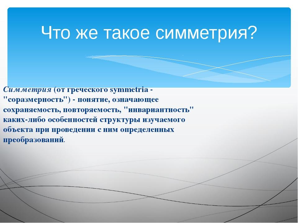 """Симметрия(от греческого symmetria - """"соразмерность"""") - понятие, означающее..."""