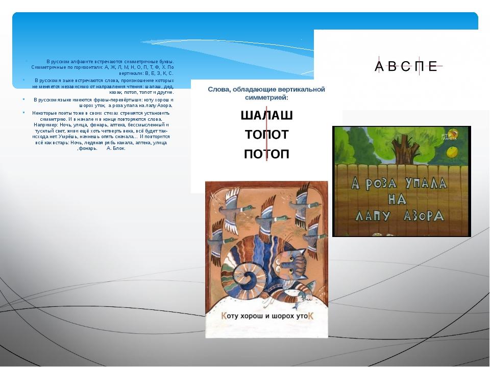 В русском алфавите встречаются симметричные буквы. Симметричные по горизонтал...