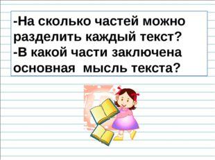 -На сколько частей можно разделить каждый текст? -В какой части заключена осн