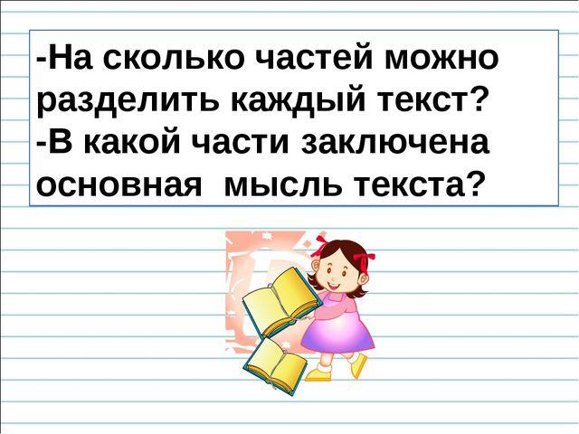-На сколько частей можно разделить каждый текст? -В какой части заключена осн...