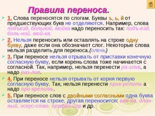 Правила переноса. 1. Слова переносятся по слогам. Буквы ъ, ь, й от предшеству