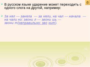 В русском языке ударение может переходить с одного слога на другой, например: