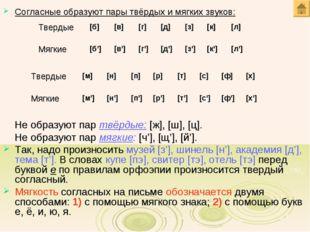 Согласные образуют пары твёрдых и мягких звуков: Не образуют пар твёрдые: [ж]
