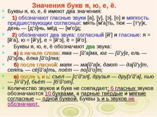 Буквы я, ю, е, ё имеют два значения: 1) обозначают гласные звуки [а], [у], [э