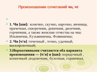 Произношение сочетаний чн, чт 1. Чн [шн]: конечно, скучно, нарочно, яичница,