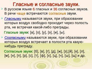 Гласные и согласные звуки. В русском языке 6 гласных и 36 согласных звуков. В