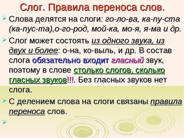 Слог. Правила переноса слов. Слова делятся на слоги: го-ло-ва, ка-пу-ста (ка-...