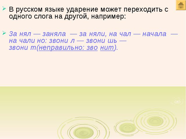 В русском языке ударение может переходить с одного слога на другой, например:...