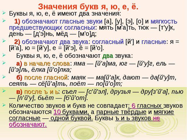 Буквы я, ю, е, ё имеют два значения: 1) обозначают гласные звуки [а], [у], [э...