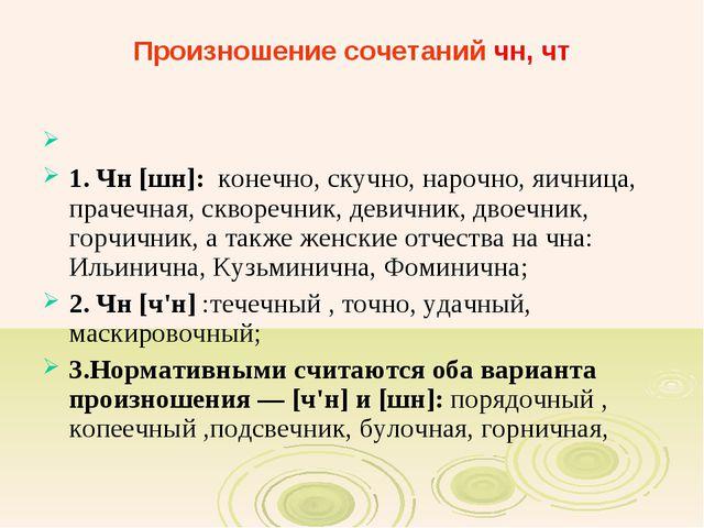 Произношение сочетаний чн, чт 1. Чн [шн]: конечно, скучно, нарочно, яичница,...