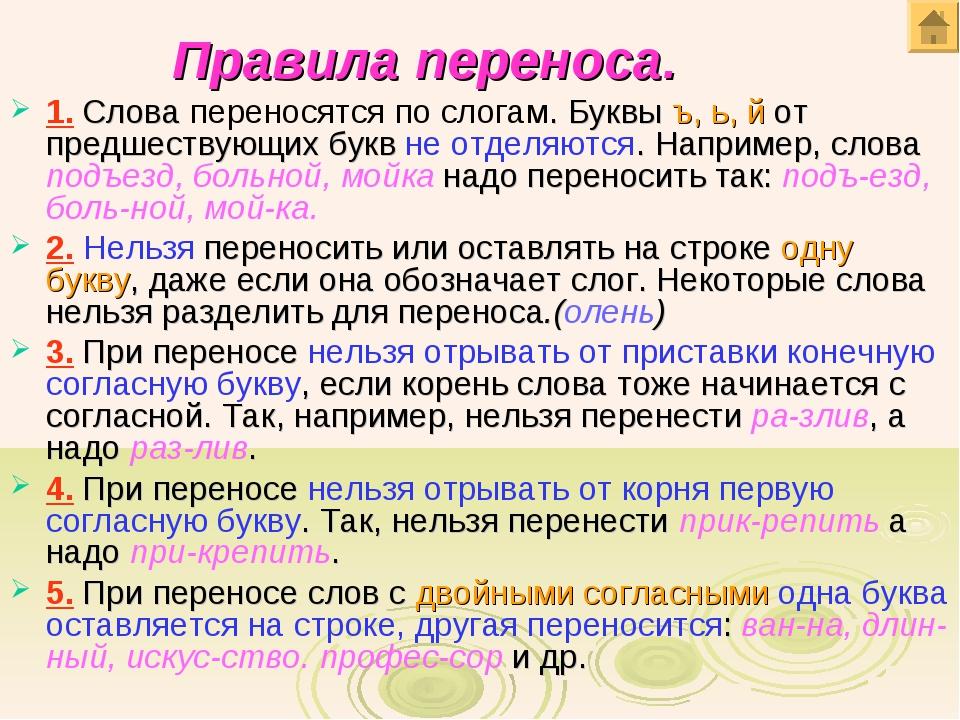 Правила переноса. 1. Слова переносятся по слогам. Буквы ъ, ь, й от предшеству...
