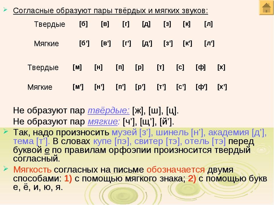 Согласные образуют пары твёрдых и мягких звуков: Не образуют пар твёрдые: [ж]...
