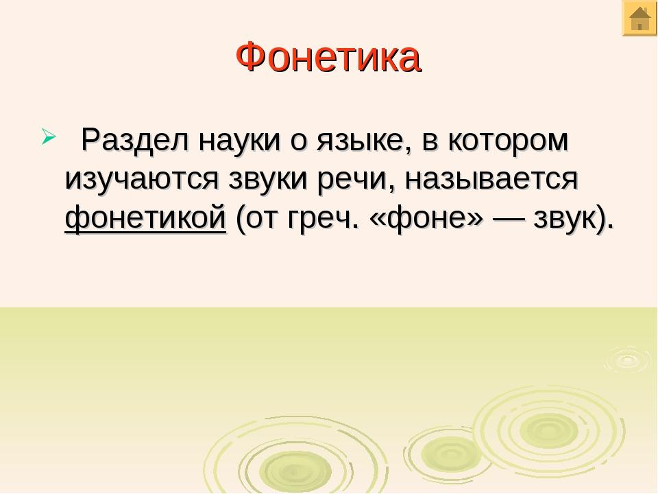 Фонетика Раздел науки о языке, в котором изучаются звуки речи, называется фон...