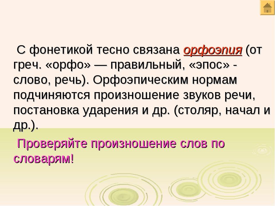 С фонетикой тесно связана орфоэпия (от греч. «орфо» — правильный, «эпос» - с...