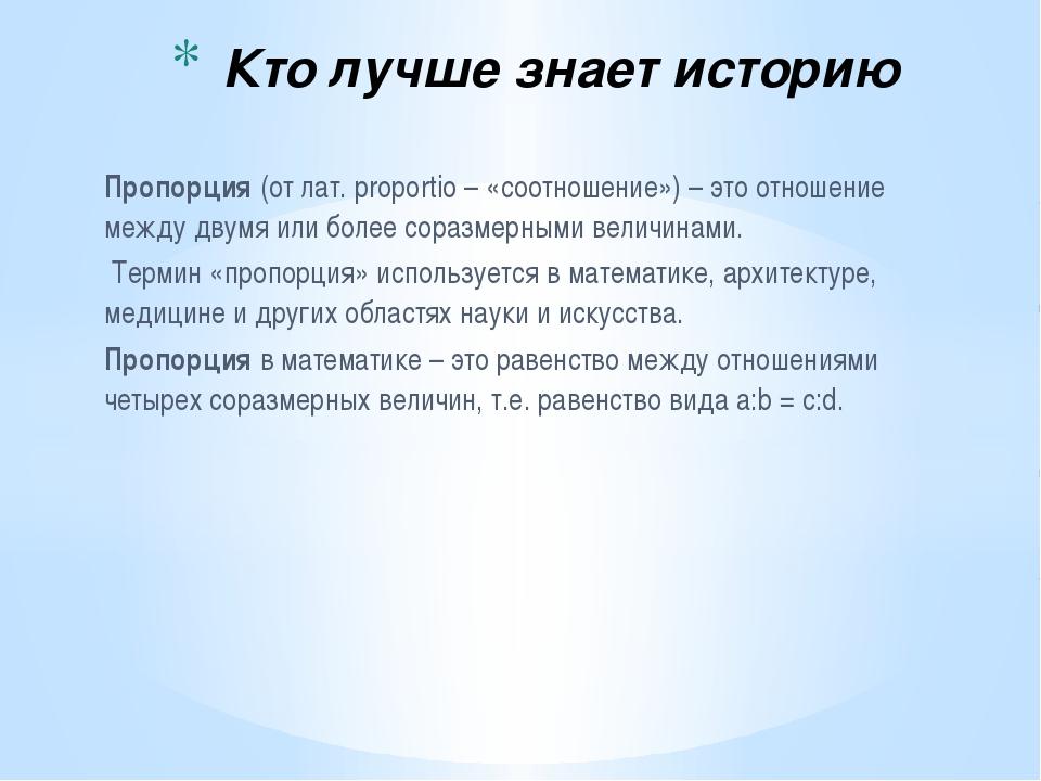 Пропорция (от лат. proportio – «соотношение») – это отношение между двумя или...
