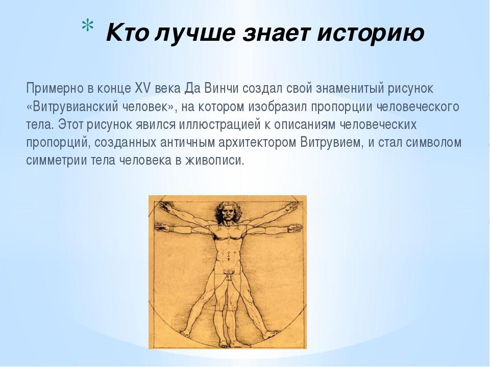 Примерно в конце XV века Да Винчи создал свой знаменитый рисунок «Витрувианск...