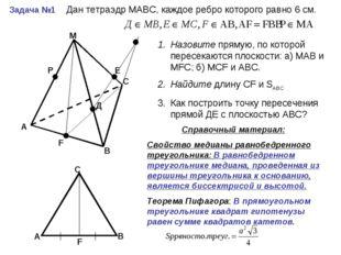 Задача №1 А В С М Р Е Д F Дан тетраэдр МАВС, каждое ребро которого равно 6 см