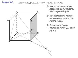 А В С Д А1 В1 С1 Д1 Задача №2 Как построить точку пересечения плоскости АВС с