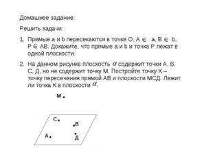Домашнее задание: Решить задачи: Прямые а и b пересекаются в точке О, А а, В