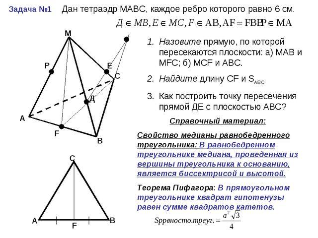Задача №1 А В С М Р Е Д F Дан тетраэдр МАВС, каждое ребро которого равно 6 см...