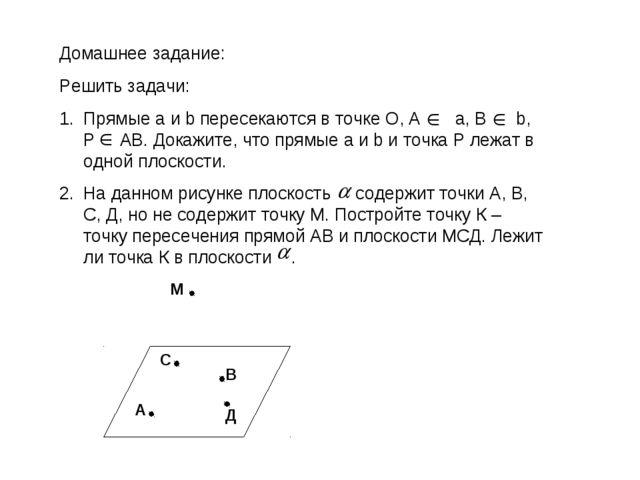 Домашнее задание: Решить задачи: Прямые а и b пересекаются в точке О, А а, В...