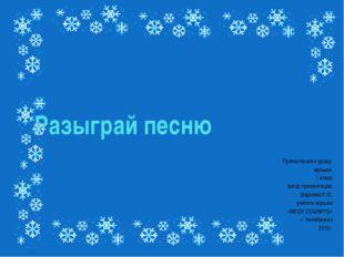 Разыграй песню Презентация к уроку музыки 1 класс автор презентации: Шариева