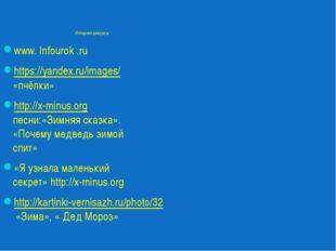 Интернет-ресурсы www. Infourok .ru https://yandex.ru/images/ «пчёлки» http:/