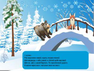 1 куплет. Раз морозною зимой, вдоль опушки лесной Шёл медведь к себе домой, в