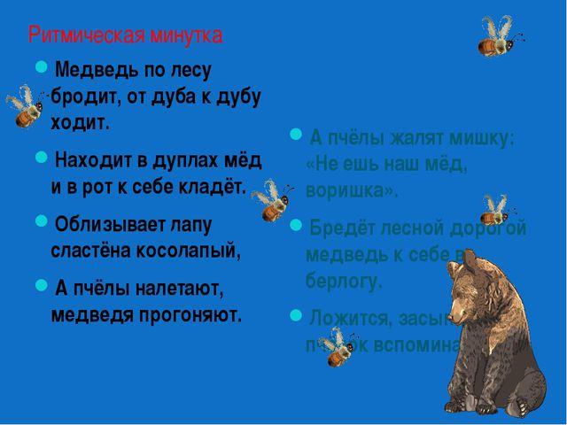 Ритмическая минутка Медведь по лесу бродит, от дуба к дубу ходит. Находит в д...