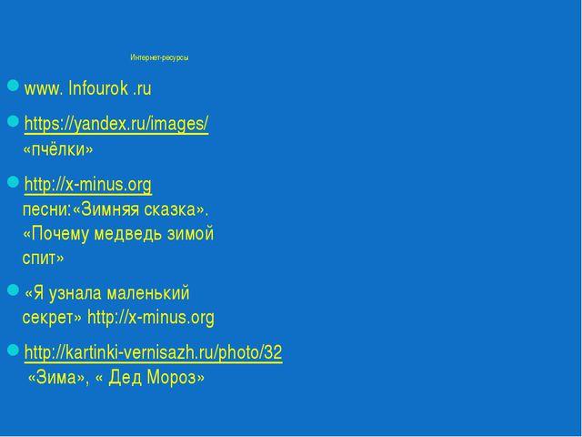 Интернет-ресурсы www. Infourok .ru https://yandex.ru/images/ «пчёлки» http:/...
