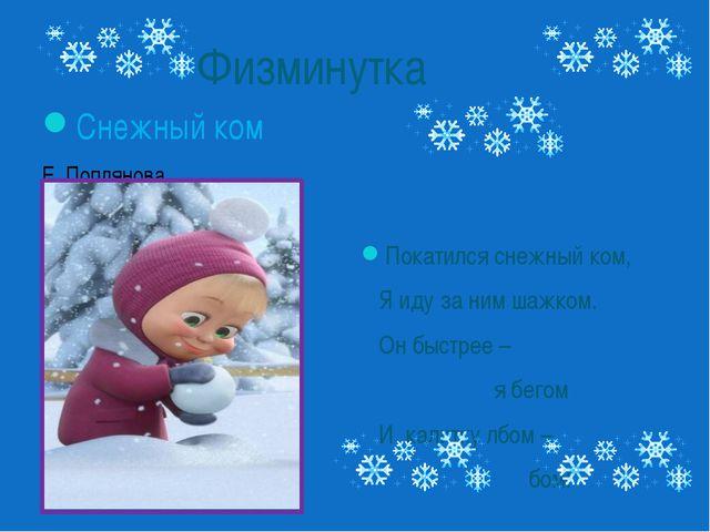 Физминутка Снежный ком Е. Поплянова Покатился снежный ком, Я иду за ним шажк...
