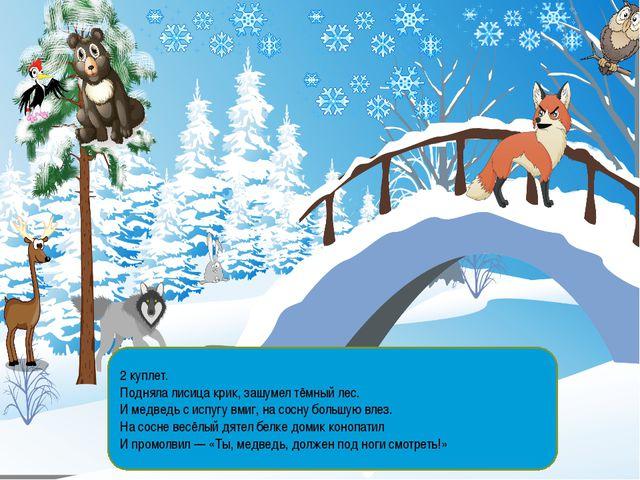 2 куплет. Подняла лисица крик, зашумел тёмный лес. И медведь с испугу вмиг, н...