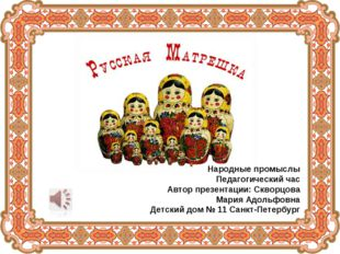 Народные промыслы Педагогический час Автор презентации: Скворцова Мария Адоль
