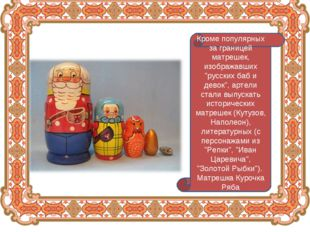 """Кроме популярных за границей матрешек, изображавших """"русских баб и девок"""", ар"""