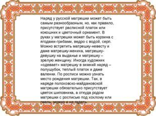 Наряд у русской матрешки может быть самым разнообразным, но, как правило, при
